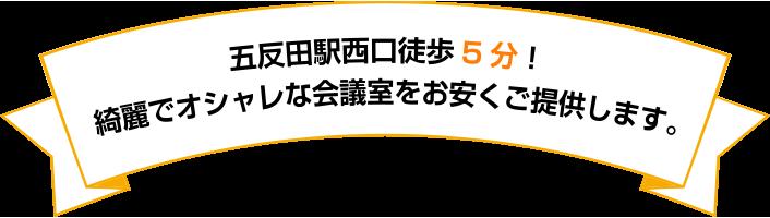 五反田駅徒歩5分!綺麗でオシャレな会議室をお安くご提供します。